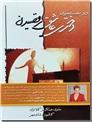 خرید کتاب در جستجوی دختری عاشق رقصیدن از: www.ashja.com - کتابسرای اشجع