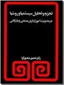 خرید کتاب تجزیه و تحلیل سیستم ها و روش ها از: www.ashja.com - کتابسرای اشجع