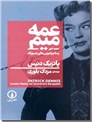 خرید کتاب عمه میم  و ماجراجویی های جسورانه از: www.ashja.com - کتابسرای اشجع