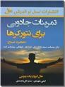 خرید کتاب تمرینات جادویی برای نتورکرها - معجزه صبح از: www.ashja.com - کتابسرای اشجع