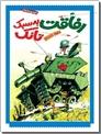 خرید کتاب رفاقت به سبک تانک از: www.ashja.com - کتابسرای اشجع