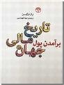 خرید کتاب برآمدن پول از: www.ashja.com - کتابسرای اشجع