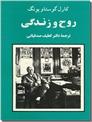 خرید کتاب روح و زندگی - یونگ از: www.ashja.com - کتابسرای اشجع