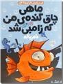 خرید کتاب ماهی چاق و گنده من که زامبی شد - دم باله از: www.ashja.com - کتابسرای اشجع