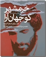 خرید کتاب خرمشهر کو جهان آرا از: www.ashja.com - کتابسرای اشجع