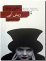 خرید کتاب ریش آبی از: www.ashja.com - کتابسرای اشجع