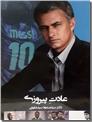 خرید کتاب عادت پیروزی - متن دوزبانه از: www.ashja.com - کتابسرای اشجع