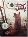 خرید کتاب روباهی به نام پکس از: www.ashja.com - کتابسرای اشجع