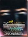 خرید کتاب گفتن یا نگفتن - زیبا کلام از: www.ashja.com - کتابسرای اشجع