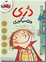 خرید کتاب دری فانتاسماگوری از: www.ashja.com - کتابسرای اشجع