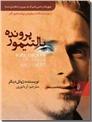 خرید کتاب پرونده بالتیمور از: www.ashja.com - کتابسرای اشجع