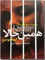 خرید کتاب همین حالا - گیوم موسو از: www.ashja.com - کتابسرای اشجع