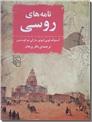 خرید کتاب نامه های روسی از: www.ashja.com - کتابسرای اشجع