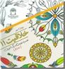 خرید کتاب رنگ آمیزی بزرگسال - باغ سحرآمیز ماندالا از: www.ashja.com - کتابسرای اشجع