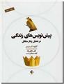 خرید کتاب پیش نویس های زندگی در تحلیل رفتار متقابل از: www.ashja.com - کتابسرای اشجع