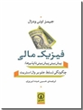 خرید کتاب فیزیک مالی - وال استریت از: www.ashja.com - کتابسرای اشجع