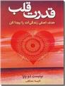 خرید کتاب قدرت قلب - نفیسه معتکف از: www.ashja.com - کتابسرای اشجع