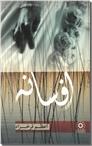 خرید کتاب افسانه از: www.ashja.com - کتابسرای اشجع
