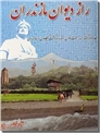 خرید کتاب راز دیوان مازندران - جلد دوم از: www.ashja.com - کتابسرای اشجع