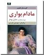 خرید کتاب مادام بواری ترجمه بحرینی از: www.ashja.com - کتابسرای اشجع