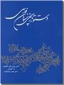 خرید کتاب دستور تاریخی زبان فارسی از: www.ashja.com - کتابسرای اشجع