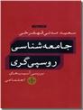 خرید کتاب جامعه شناسی روسپی گری از: www.ashja.com - کتابسرای اشجع