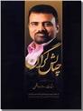 خرید کتاب چالشگران - امیرحسین مظاهری از: www.ashja.com - کتابسرای اشجع