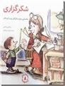 خرید کتاب مهارت های زندگی - شکر گزاری از: www.ashja.com - کتابسرای اشجع