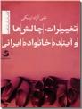 خرید کتاب تغییرات چالشها و آینده خانواده ایرانی از: www.ashja.com - کتابسرای اشجع