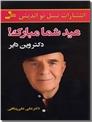 خرید کتاب عید شما مبارک از: www.ashja.com - کتابسرای اشجع