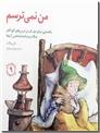 خرید کتاب مهارت های زندگی - من نمی ترسم از: www.ashja.com - کتابسرای اشجع
