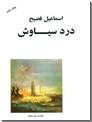 خرید کتاب درد سیاوش از: www.ashja.com - کتابسرای اشجع