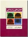 خرید کتاب فصل های زندگی - جیم ران از: www.ashja.com - کتابسرای اشجع