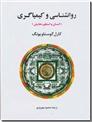خرید کتاب روانشناسی و کیمیاگری - یونگ از: www.ashja.com - کتابسرای اشجع