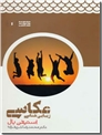 خرید کتاب زیبایی شناسی عکاسی از: www.ashja.com - کتابسرای اشجع