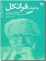 خرید کتاب ویکتور امیل فرانکل بنیانگذار معنادرمانی از: www.ashja.com - کتابسرای اشجع