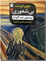 خرید کتاب بی شعوری 4 - بیشعوری 4 از: www.ashja.com - کتابسرای اشجع