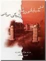 خرید کتاب در خیابانی که تو زندگی می کنی - نفیسه معتکف از: www.ashja.com - کتابسرای اشجع