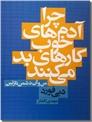 خرید کتاب چرا آدمهای خوب کارهای بد می کنند از: www.ashja.com - کتابسرای اشجع