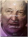 خرید کتاب مجمع الجزایر رویا از: www.ashja.com - کتابسرای اشجع