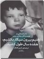 خرید کتاب رفتیم بیرون سیگار بکشیم هفده سال طول کشید از: www.ashja.com - کتابسرای اشجع