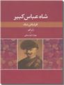 خرید کتاب شاه عباس کبیر - ژان گور از: www.ashja.com - کتابسرای اشجع