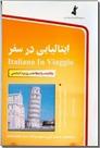 خرید کتاب ایتالیایی در سفر همراه با CD از: www.ashja.com - کتابسرای اشجع