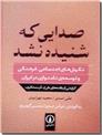 خرید کتاب صدایی که شنیده نشد از: www.ashja.com - کتابسرای اشجع