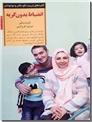 خرید کتاب انضباط بدون گریه از: www.ashja.com - کتابسرای اشجع