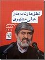 خرید کتاب نطق ها و نامه های علی مطهری از: www.ashja.com - کتابسرای اشجع