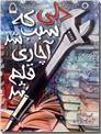 خرید کتاب دلی که سبب شد آچاری قلم شد از: www.ashja.com - کتابسرای اشجع