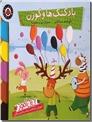 خرید کتاب بادکنک ها و گوزن از: www.ashja.com - کتابسرای اشجع