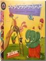 خرید کتاب فیل بزرگ و خرگوش کوچک از: www.ashja.com - کتابسرای اشجع