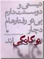 خرید کتاب نیستی و دوستت دارم بی تو رفتارهام دچار تو گانگی اند از: www.ashja.com - کتابسرای اشجع